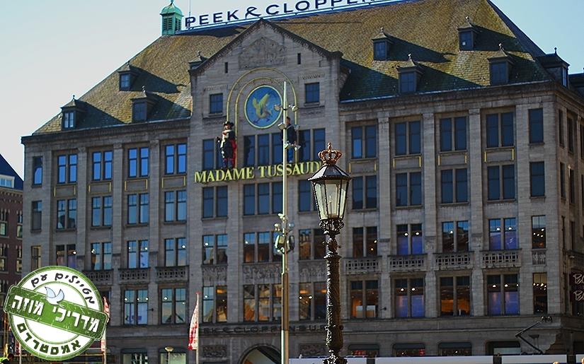 מוזיאון מאדאם טוסו באמסטרדם