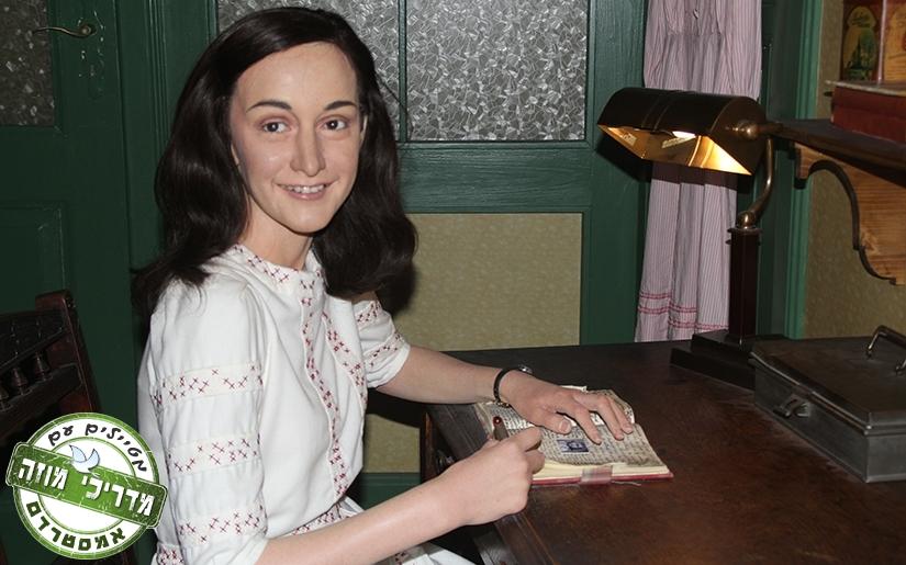 בובת השעווה בתמודה של אנה פרנק כפי שהיא מוצגת במוזיאון מאדאם טוסו