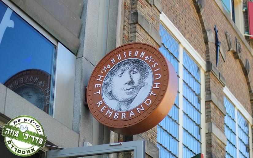 הבית של רמברנדט באמסטרדם